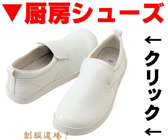 居酒屋で履く靴